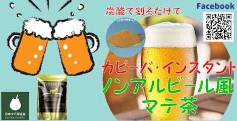カピーバノンアルビール風インスタントマテ