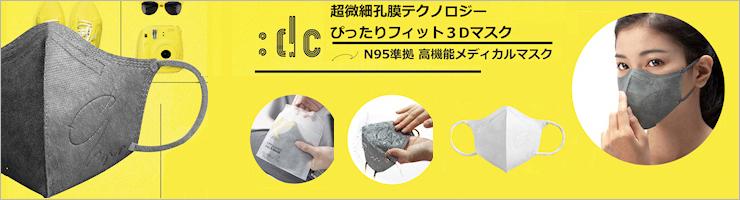 超微細孔膜テクノロジー 超微粒子3D N95メディカルマスク